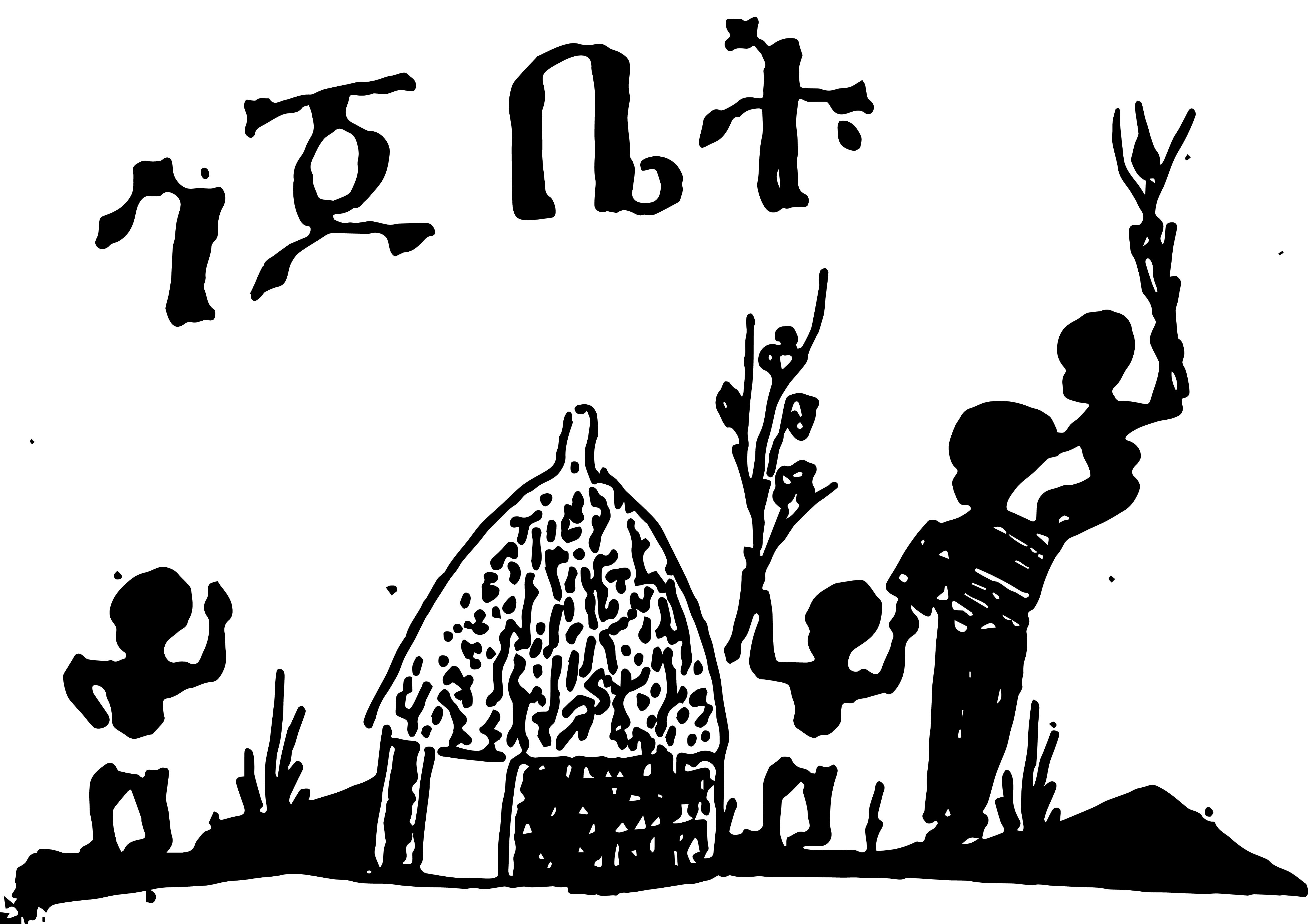 logo_enfants_toukoul